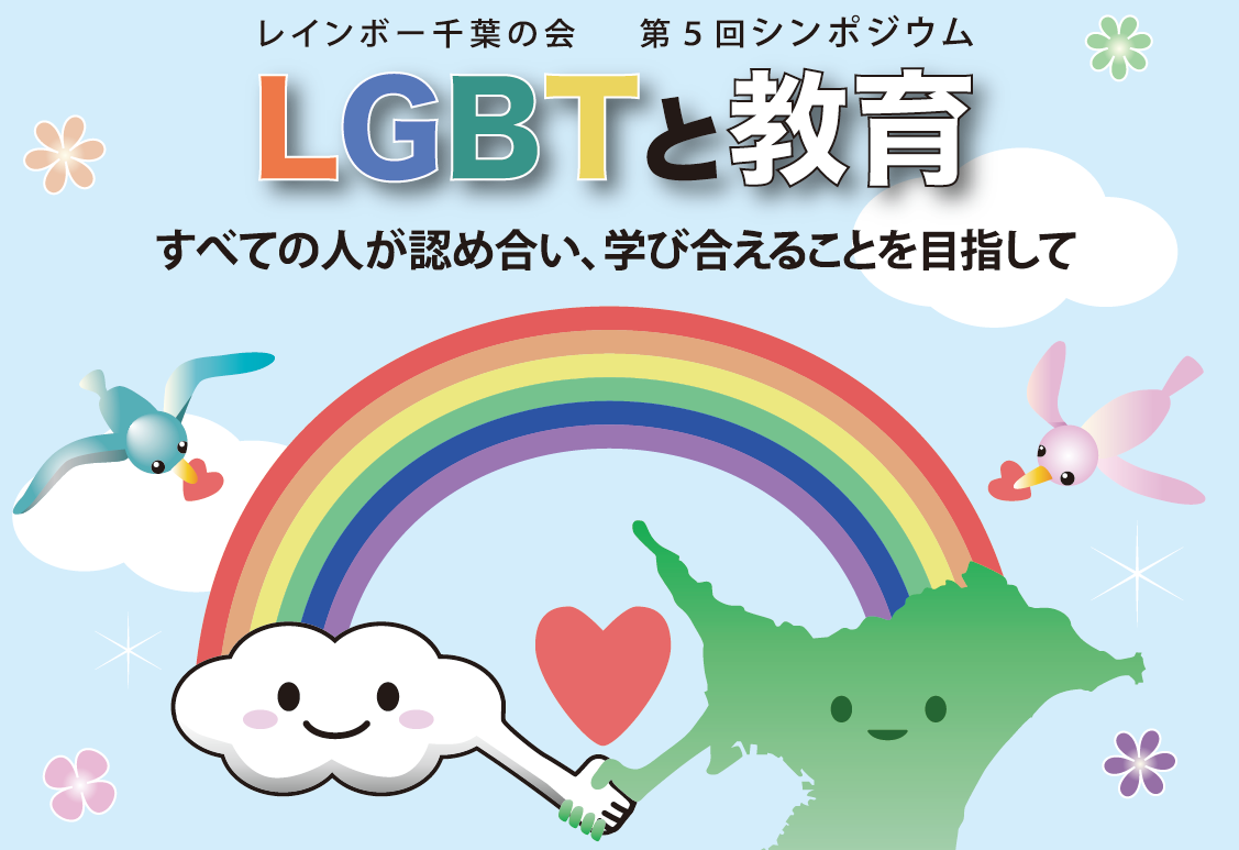 [Rescheduled date] The 5th LGBT symposium in Chiba city