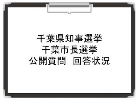 千葉県知事選挙千葉市長選挙公開質問回答状況