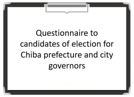 questionnaire to candidates of the election of Chiba prefecture and city governors