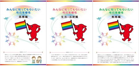 Human rights project by Chiba prefecture