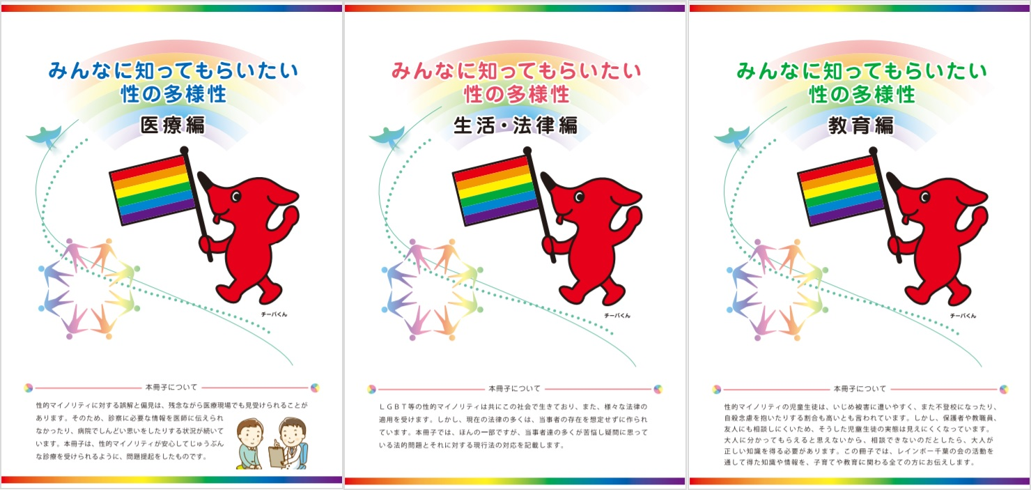 Publishment of leaflets, sexual and gender diversity for everybody
