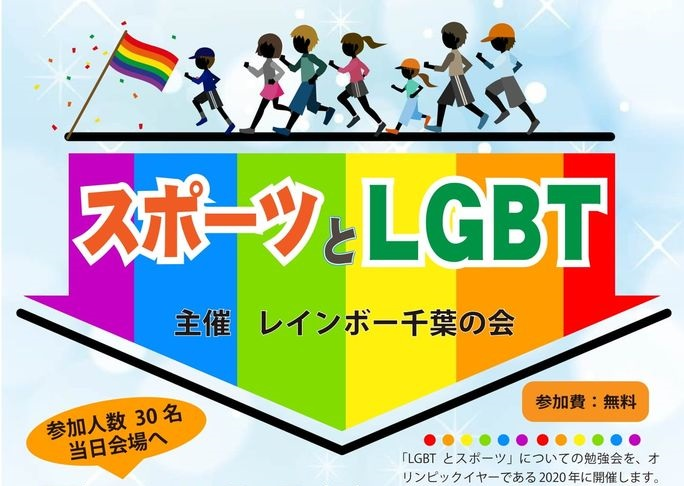 Seminar, Sport and LGBT, was held