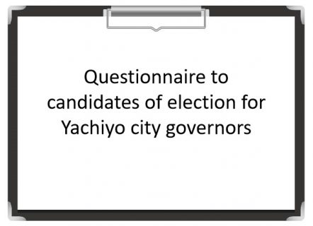 questionnaire to candidates of the election of Yachiyo city governor